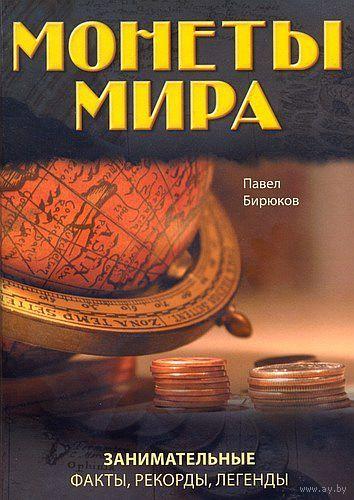 Монеты мира: занимательные факты - на CD