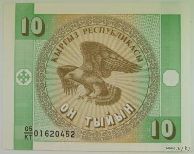 Киргизия. 10 тыйын. 1993. #2. aUNC  распродажа