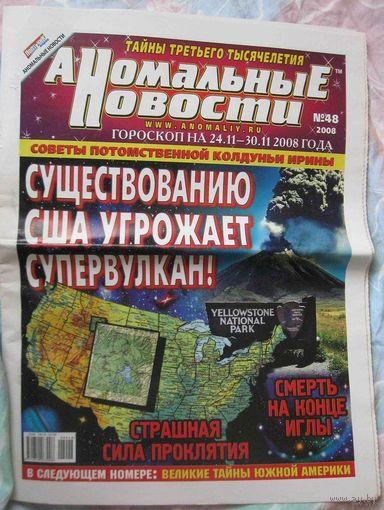Аномальные новости, No48, 2008 год