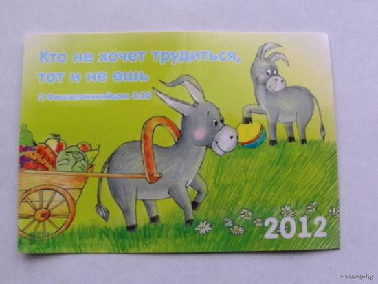 Карманный календарик 2012г юмор. ослики и тележка