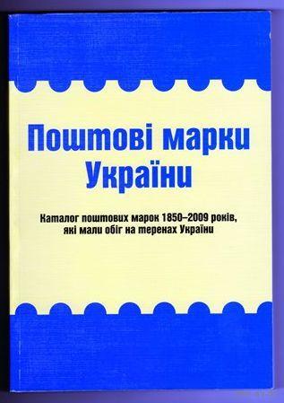 Почтовые марки Украины 1850-2009 гг - на CD