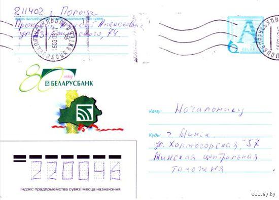 """2002. Конверт, прошедший почту """"Беларусбанк. 80 гадоў"""""""