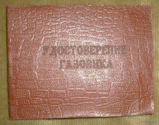 Удостоверение газовика,1975г.