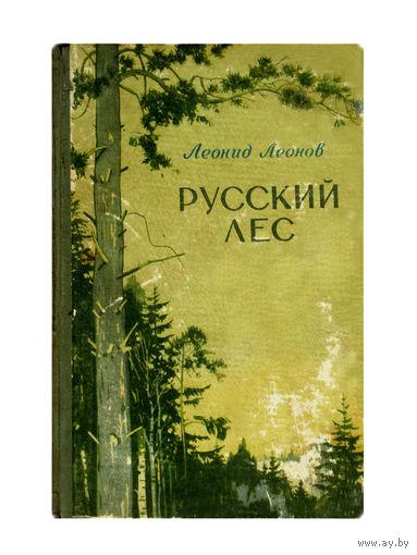 Леонид Леонов.Русский лес.(1954г.)