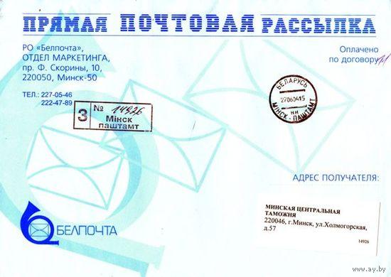 """2002. Конверт, прошедший почту """"Прямая почтовая рассылка"""""""