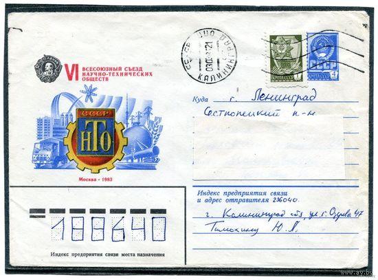 СССР. НТО. Конверт прошедший почту. 1982