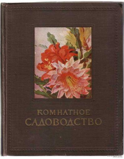 Киселев Г.  Комнатное садоводство. /Книга по уходу за комнатными цветами/. 1956г.