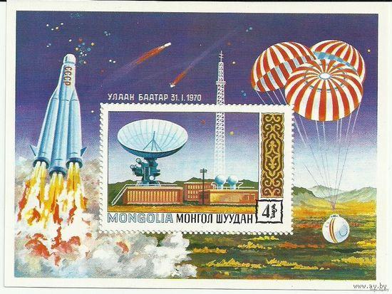 Освоение космоса. Блок и серия 8 марок негаш. 1970 Монголия