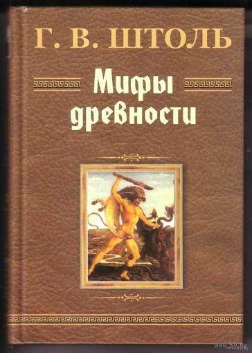 Штоль Г. Мифы древности. 2001