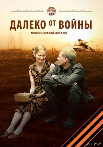 Далеко от войны (2012) Скриншоты внутри