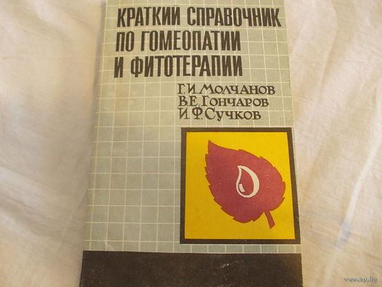 Краткий справочник по гомеопатии и фитотерапии