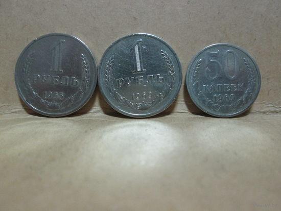 С 1 рубля!1 рубль 1969 г,1 рубль 1965г,50 копеек 1969 г.