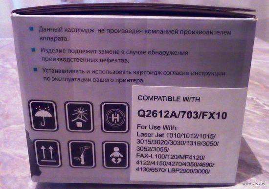 Картридж лазерный Q2612A/703/FX10 в родной запайке упаковке