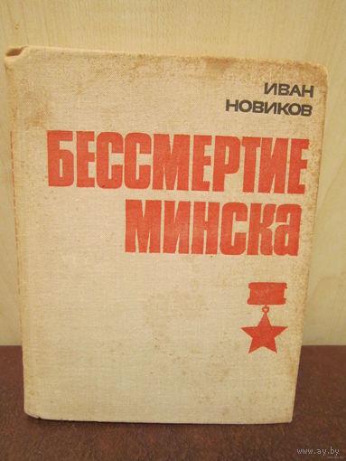 Бессмертие Минска . Новиков . 1977