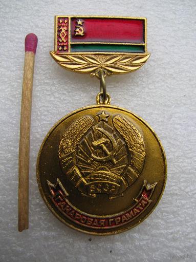 Знак. Почётная грамота Верховного Совета БССР