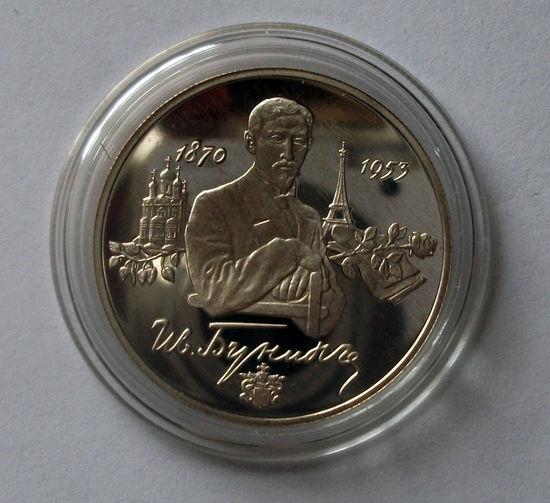 2 рубля 1995 года. Бунин. Серебро.