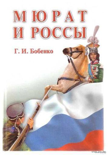 Бобенко Г.  Мюрат и Россы. 2004г.