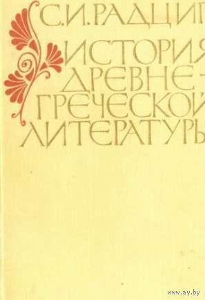 История древнегреческой литературы  С. И. Радциг