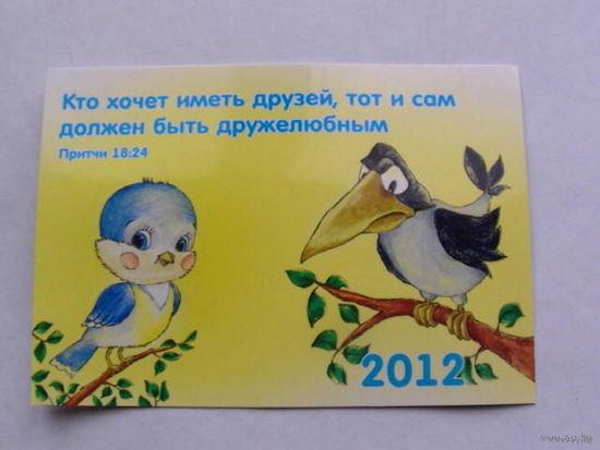 Карманный календарик 2012г юмор. ворона и птичка