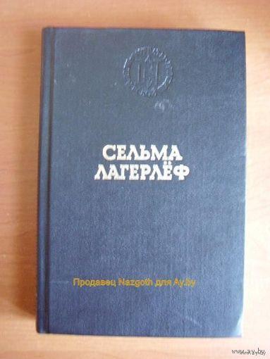 Сельма Лагерлёф // Серия Лауреаты Нобелевской премии