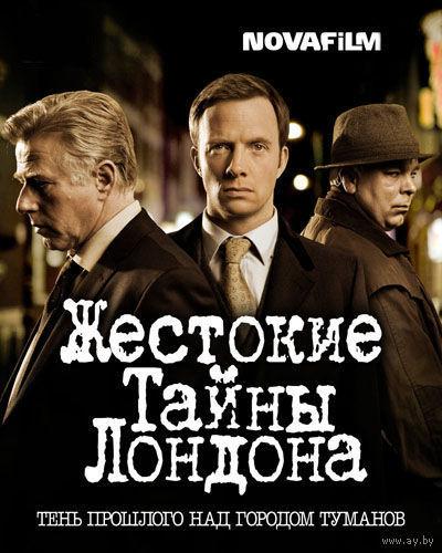 Жестокие тайны Лондона / Уайтчепел / Whitechapel (Великобритания, 2010). 1.2.3 сезоны.