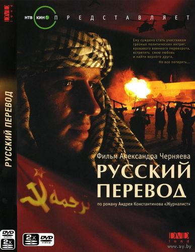 Русский перевод (2006) Все 8 серий. Скриншоты внутри