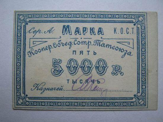 5000 рублей  / Кооп.Объед.Сотр.Татсоюза /. Без МЦ.