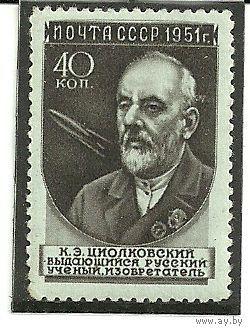 К.Э.Циолковский 1951 негаш. космос СССР