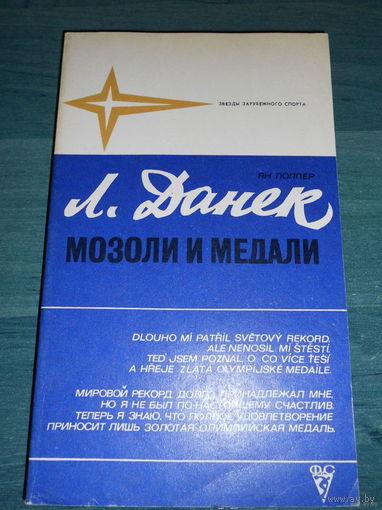 "Ян Поппер. Л.Данек ""Мозоли и медали"". ""Изд.ФИС .Москва . 1979 год"