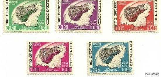 Космический полет астронавта Купера. Серия 5 марок негаш. 1963 Парагвай
