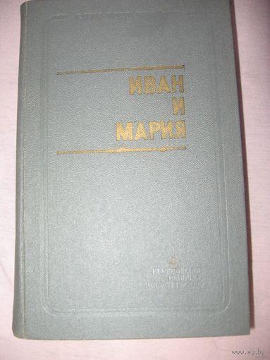 Иван и мария рассказы
