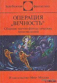 """Операция """"Вечность"""" (ЗФ)"""