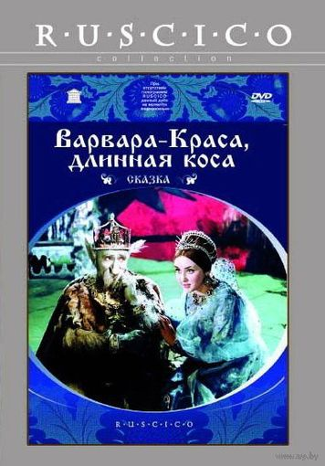 Русские сказки. Варвара-краса, длинная коса (фильм Александра Роу, 1969 г.)