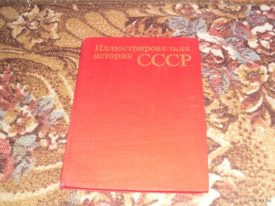 Иллюстрированная история СССР.