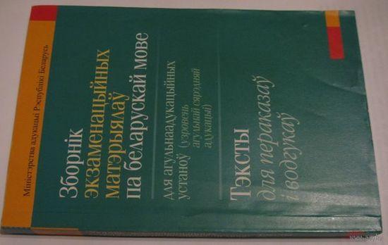 Сборник экзаменационных материалов по бел. мове тесты
