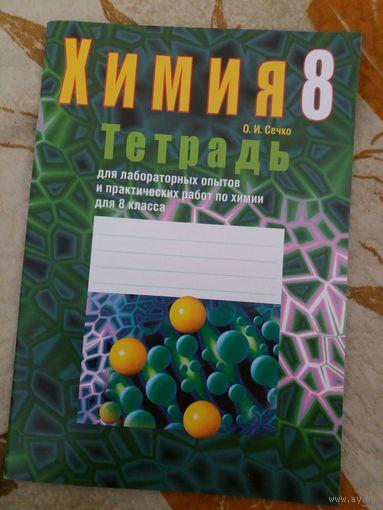 Тетрадь для лабораторных опытов и практических работ по химии для 8 класса. О,И. Сечко. Бесплатно при покупке 3-х лотов у меня