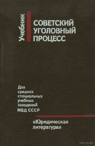 Советский уголовный процесс. Учебник