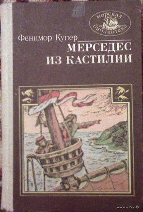 """Фенимор Купер """"Мерседес из Кастилии, или Путешествие в Катай"""" (приключения, роман)"""
