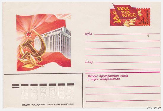 ХМК СССР с ОМ, 26 съезд КПСС 1981