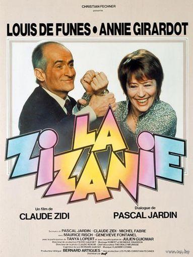 Склока / Zizanie, La (реж. Клод Зиди, 1978) Скриншоты внутри