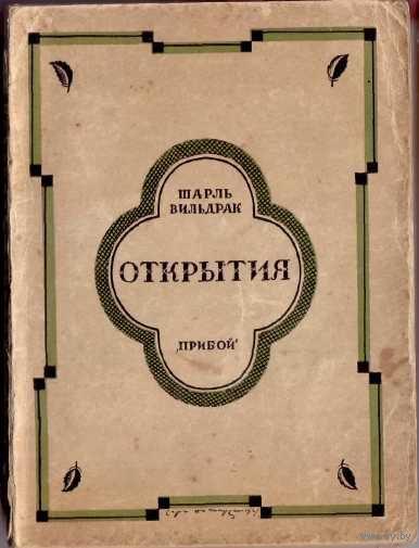 Вильдрак Ш. Открытия. 1927г.
