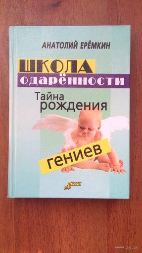Анатолий Ерёмкин Тайна рождения гениев