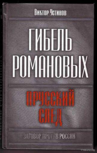Устинов В.  Гибель Романовых: прусский след. 2008г.