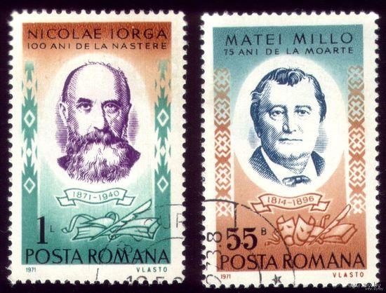 2 марки 1971 год Румыния Деятели