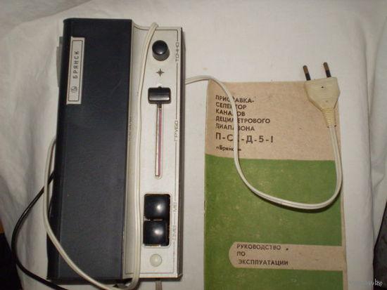 Приставка - Селектор каналов дециметрового диапазона Брянск П-СК-Д-5-1