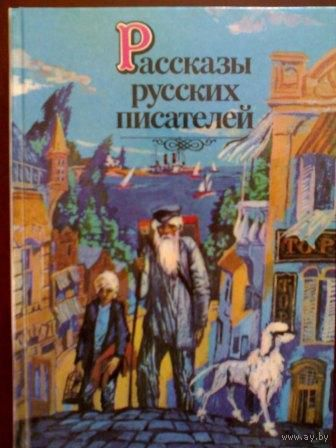 Рассказы русских писателей