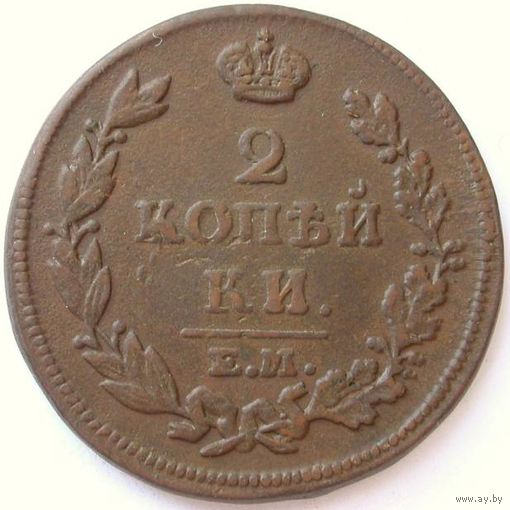 097 2 копейки 1814 года. ЕМ-НМ.