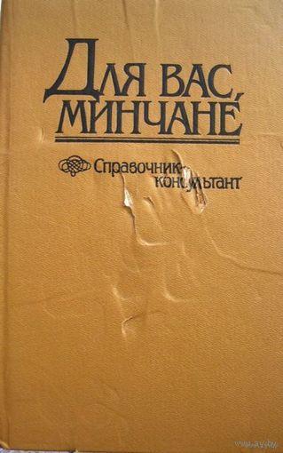 Для Вас,минчане Справочник-консультант 1990 г В подарок к любой из купленных книг