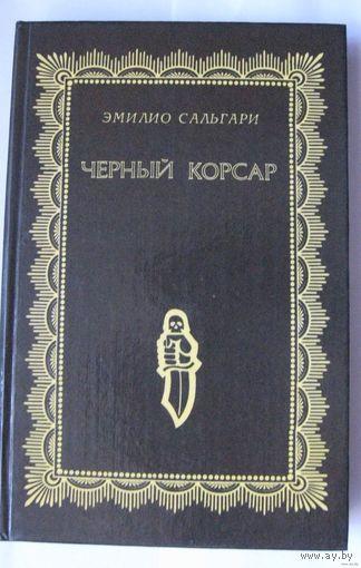 Чёрный корсар  роман