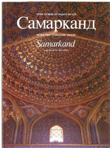 Самарканд. /Альбом/ 1986г.